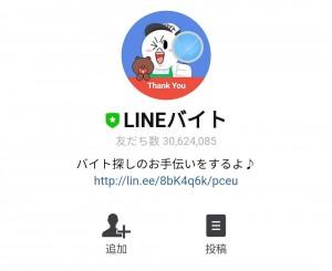 【限定無料スタンプ】LINEバイト×ラッコズ スタンプのダウンロード方法とゲットしたあとの使いどころ (1)