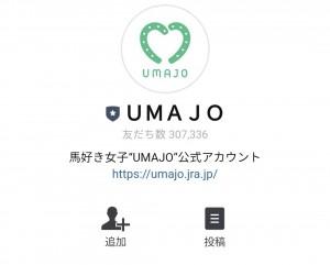 【隠し無料スタンプ】UMAJOオリジナルスタンプのダウンロード方法とゲットしたあとの使いどころ (1)
