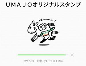 【隠し無料スタンプ】UMAJOオリジナルスタンプのダウンロード方法とゲットしたあとの使いどころ (2)