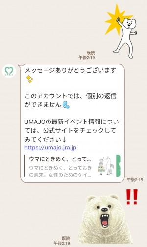 【隠し無料スタンプ】UMAJOオリジナルスタンプのダウンロード方法とゲットしたあとの使いどころ (4)