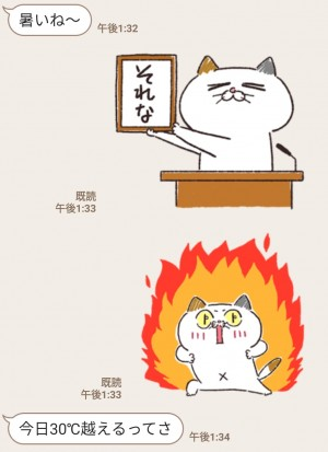 【限定無料スタンプ】いつも近くに♪タマ川ヨシ子(猫)第21弾 スタンプのダウンロード方法とゲットしたあとの使いどころ (4)