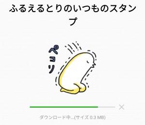 【隠し無料スタンプ】ふるえるとりのいつものスタンプのダウンロード方法とゲットしたあとの使いどころ (2)