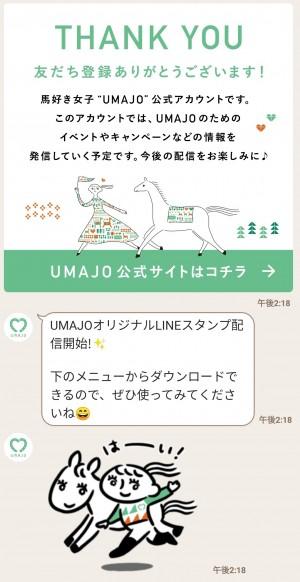 【隠し無料スタンプ】UMAJOオリジナルスタンプのダウンロード方法とゲットしたあとの使いどころ (3)