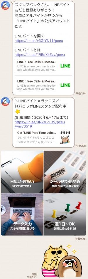 【限定無料スタンプ】LINEバイト×ラッコズ スタンプのダウンロード方法とゲットしたあとの使いどころ (3)