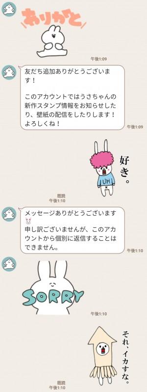 【隠し無料スタンプ】うさちゃんのスタンプのダウンロード方法とゲットしたあとの使いどころ (3)