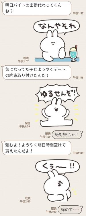 【隠し無料スタンプ】うさちゃんのスタンプのダウンロード方法とゲットしたあとの使いどころ (4)