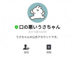 【隠し無料スタンプ】うさちゃんのスタンプのダウンロード方法とゲットしたあとの使いどころ (1)