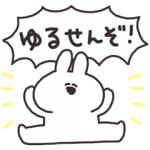 【LINE無料スタンプ速報:隠し】うさちゃんのスタンプ(2020年06月23日まで)