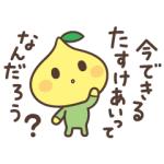 【LINE無料スタンプ速報:隠し】ピットくん♪今できるたすけあいスタンプ(2020年08月17日まで)