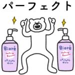 【LINE無料スタンプ速報:隠し】けたくま×ビオレ スタンプ(2020年08月02日まで)