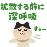 【LINE無料スタンプ速報】デマ拡散防止いらすとやスタンプ(2020年06月08日まで)