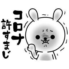 【人気スタンプ特集】【コロナ予防】ひねくれうさぎのSTAY HOME スタンプ、まとめ