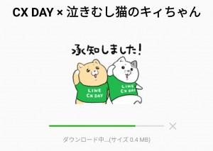 【隠し無料スタンプ】CX DAY × 泣きむし猫のキィちゃん スタンプのダウンロード方法とゲットしたあとの使いどころ (2)