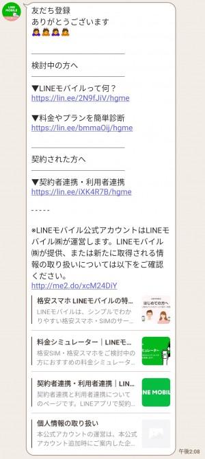 【限定無料スタンプ】LINEモバイル × いらすとや スタンプのダウンロード方法とゲットしたあとの使いどころ (3)