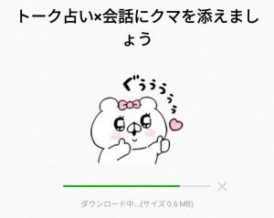 【限定無料スタンプ】トーク占い×会話にクマを添えましょう スタンプのダウンロード方法とゲットしたあとの使いどころ (2)