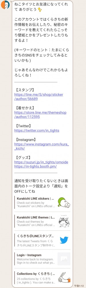 【隠し無料スタンプ】ねこタイツのゆるい無料スタンプのダウンロード方法とゲットしたあとの使いどころ (4)