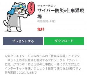【隠し無料スタンプ】サイバー防災×仕事猫現場 スタンプのダウンロード方法とゲットしたあとの使いどころ (1)