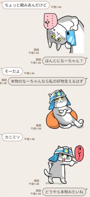 【隠し無料スタンプ】サイバー防災×仕事猫現場 スタンプのダウンロード方法とゲットしたあとの使いどころ (3)