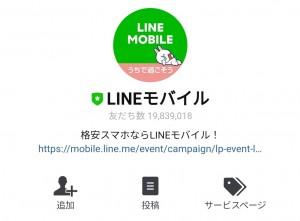 【限定無料スタンプ】LINEモバイル × いらすとや スタンプのダウンロード方法とゲットしたあとの使いどころ (1)