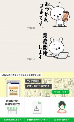 【隠し無料スタンプ】CX DAY × 泣きむし猫のキィちゃん スタンプのダウンロード方法とゲットしたあとの使いどころ (3)
