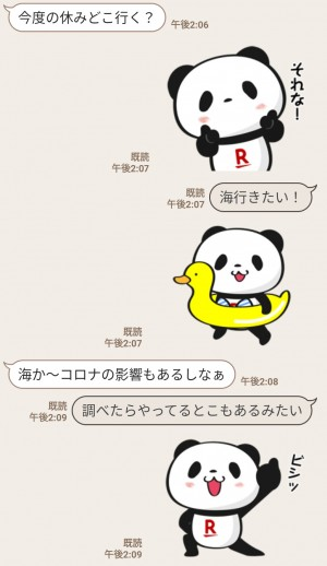 【限定無料スタンプ】動く!お買いものパンダ スタンプのダウンロード方法とゲットしたあとの使いどころ (4)