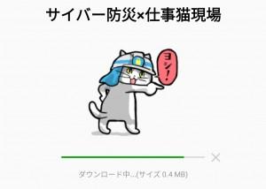 【隠し無料スタンプ】サイバー防災×仕事猫現場 スタンプのダウンロード方法とゲットしたあとの使いどころ (2)