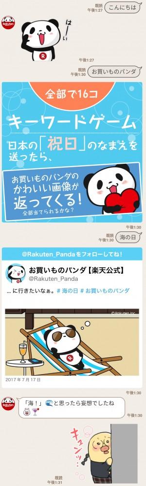 【限定無料スタンプ】動く!お買いものパンダ スタンプのダウンロード方法とゲットしたあとの使いどころ (3)