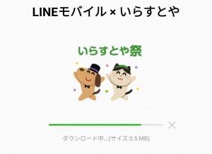 【限定無料スタンプ】LINEモバイル × いらすとや スタンプのダウンロード方法とゲットしたあとの使いどころ (2)