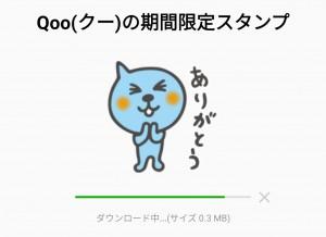 【隠し無料スタンプ】Qoo(クー)の期間限定スタンプのダウンロード方法とゲットしたあとの使いどころ (2)