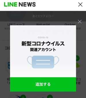 【限定無料スタンプ】いらすとや×選べるニュース スタンプのダウンロード方法とゲットしたあとの使いどころ (3)