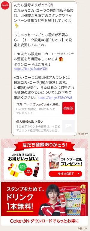 【隠し無料スタンプ】Qoo(クー)の期間限定スタンプのダウンロード方法とゲットしたあとの使いどころ (3)