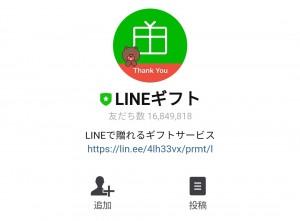 【限定無料スタンプ】愛しすぎて大好きすぎる。×LINEギフト スタンプのダウンロード方法とゲットしたあとの使いどころ (1)