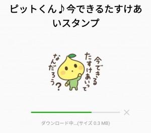 【隠し無料スタンプ】ピットくん♪今できるたすけあいスタンプのダウンロード方法とゲットしたあとの使いどころ (2)