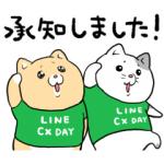 【LINE無料スタンプ速報:隠し】CX DAY × 泣きむし猫のキィちゃん スタンプ(2020年07月13日まで)