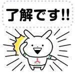 【LINE無料スタンプ速報】「三ツ矢サイダー」×うさぎゅーん! スタンプ(2020年07月27日まで)