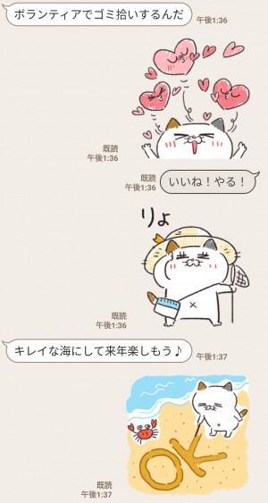 【限定無料スタンプ】夏だ!海だ!タマ川ヨシ子(猫)第22弾 スタンプのダウンロード方法とゲットしたあとの使いどころ (6)