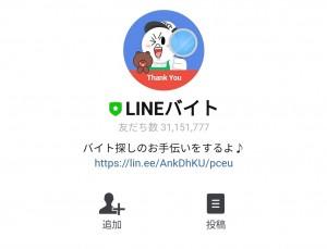 【限定無料スタンプ】LINEバイト×仕事猫 スタンプのダウンロード方法とゲットしたあとの使いどころ (1)