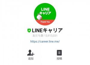 【限定無料スタンプ】LINEキャリア×こねずみ スタンプのダウンロード方法とゲットしたあとの使いどころ (1)