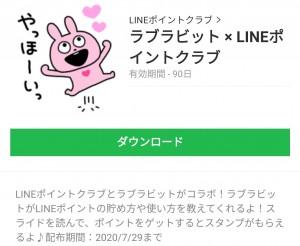 【限定無料スタンプ】ラブラビット × LINEポイントクラブ スタンプのダウンロード方法とゲットしたあとの使いどころ (6)
