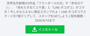【隠し無料スタンプ】世界名作劇場 × LINEポコポコ スタンプのダウンロード方法とゲットしたあとの使いどころ (1)