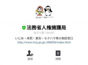 【隠し無料スタンプ】矢部太郎×更生ペンギンのホゴちゃん スタンプのダウンロード方法とゲットしたあとの使いどころ (1)