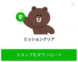 【限定無料スタンプ】ラブラビット × LINEポイントクラブ スタンプのダウンロード方法とゲットしたあとの使いどころ (5)