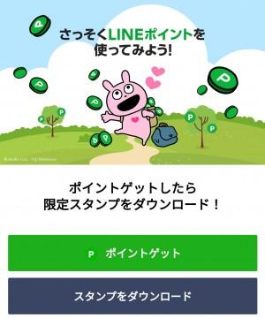 【限定無料スタンプ】ラブラビット × LINEポイントクラブ スタンプのダウンロード方法とゲットしたあとの使いどころ (4)