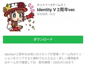 【隠し無料スタンプ】Identity V 2周年ver. スタンプのダウンロード方法とゲットしたあとの使いどころ (9)