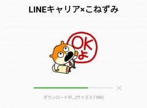 【限定無料スタンプ】LINEキャリア×こねずみ スタンプのダウンロード方法とゲットしたあとの使いどころ (2)