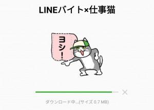 【限定無料スタンプ】LINEバイト×仕事猫 スタンプのダウンロード方法とゲットしたあとの使いどころ (2)