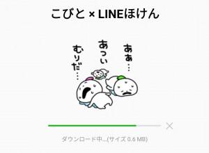 【限定無料スタンプ】こびと × LINEほけん スタンプのダウンロード方法とゲットしたあとの使いどころ (2)