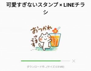 【限定無料スタンプ】可愛すぎないスタンプ × LINEチラシ スタンプのダウンロード方法とゲットしたあとの使いどころ (2)