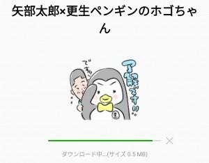 【隠し無料スタンプ】矢部太郎×更生ペンギンのホゴちゃん スタンプのダウンロード方法とゲットしたあとの使いどころ (2)