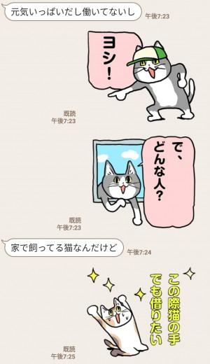【限定無料スタンプ】LINEバイト×仕事猫 スタンプのダウンロード方法とゲットしたあとの使いどころ (6)
